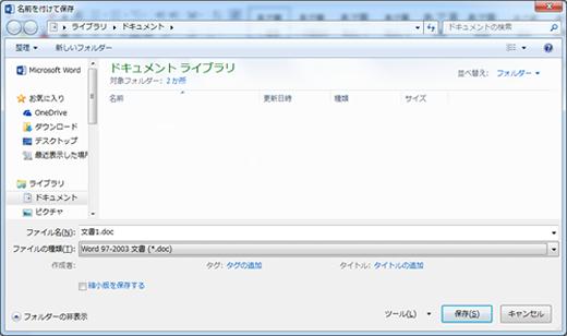 Word97-2003形式で保存