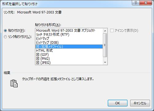 「図」(拡張メタファイル)