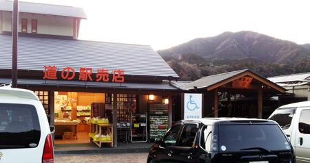 川根温泉道の駅