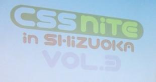 CSS Nite Shizuoka Vol.3