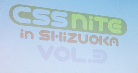 CSS Nite in Shizuoka Vol.3