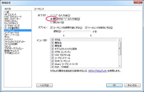 Dreamweaverの環境設定画面